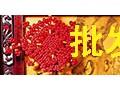 义乌小商品市场中国结批发展示厅 (790播放)