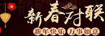 http://duilian.xihaoke.com